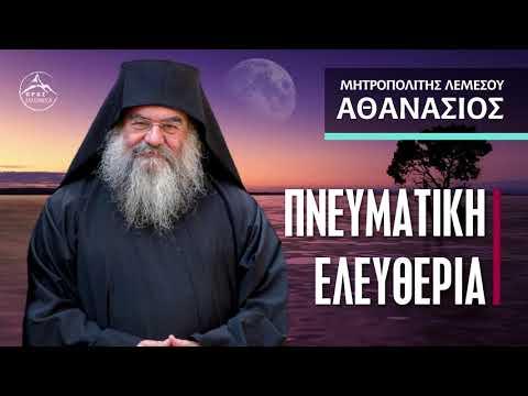 Πνευματική ελευθερία - Μητροπολίτης Λεμεσού Αθανάσιος