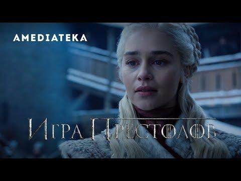 Игра Престолов (8 сезон) — Промо: Вместе (2019)