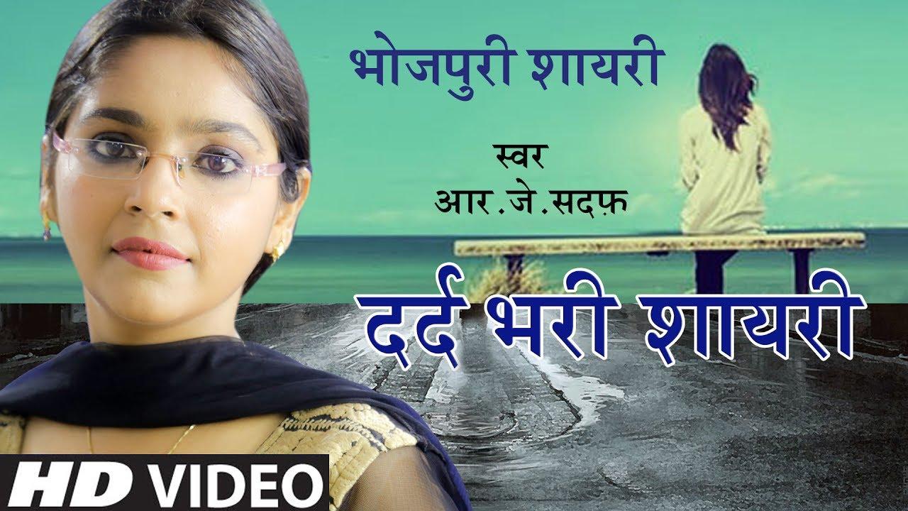 Bhojpuri Poetry 💔 whatsapp Status Video 💔 Bhojpuri Sad ...