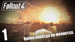 Прохождение Fallout 4 1 Война никогда не меняется.
