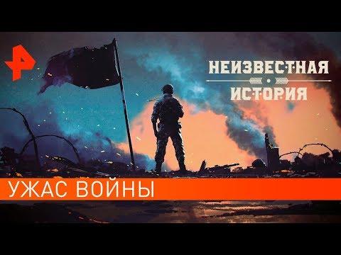 Ужас войны. Неизвестная история (07.09.2019).