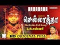 L.R.Eswari | செல்லாத்தா | Full Song | Chellatha | Original