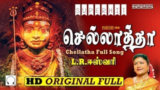 L.R.Eswari | செல்லாதா | Full Song | Chellatha | Original
