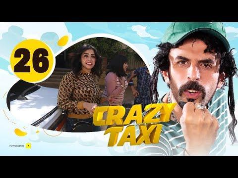 Crazy Taxi HD  | 😂😂كريزى تاكسي الحلقة السادسة والعشرون | المتحرش