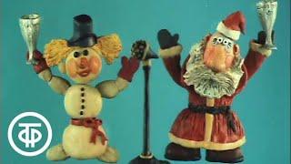 Новогодние поздравления Деда Мороза (1982)