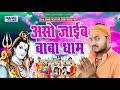 Download Toni Singh (2018) सुपरहिट काँवर गीत 2018 - Aso Jaib Baba Dham - Bhojpuri Kanwar Songs