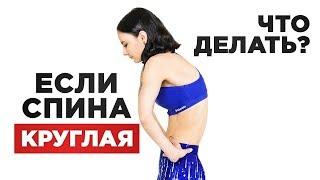 Комплекс упражнений при круглой спине. Как исправить чрезмерный кифоз грудного отдела?