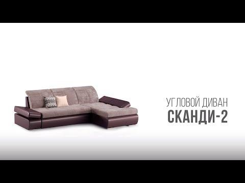 Обзор углового дивана Сканди-2 | Фабрика диванов Софос