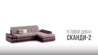 Обзор углового дивана Сканди-2   Фабрика диванов Софос