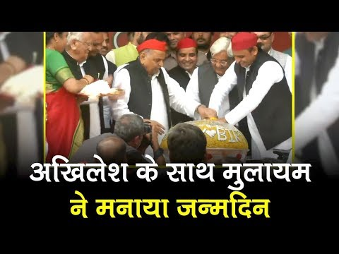 Mulayam Singh Yadav ने Akhilesh Yadav के साथ मनाया 81 Birthday, CM Yogi ने दी बधाई