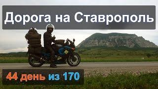 44 день. Дорога Чечня Ставрополь. Мотопутешествие 2016