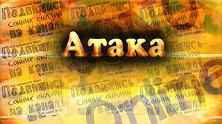 Атака Сонник онлайн   Sonoonline  Сон про Атаку