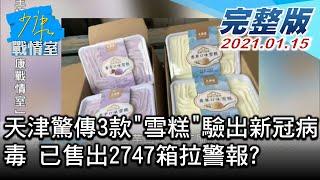 【完整版下集】天津驚傳3款'雪糕'驗出新冠病毒 已售出2747箱拉警報? 少康戰情室 20210115