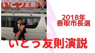 2018年4月22日投開票の香取市長選挙に立候補した「いとう友則」候補の第...
