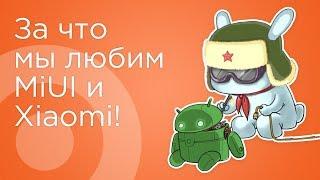 Вот за что мы любим MiUI и Xiaomi!