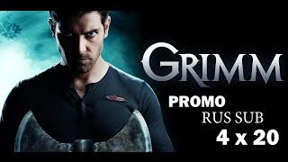 Гримм (Grimm) - 4 сезон 20 серия RUS SUB (Промо)