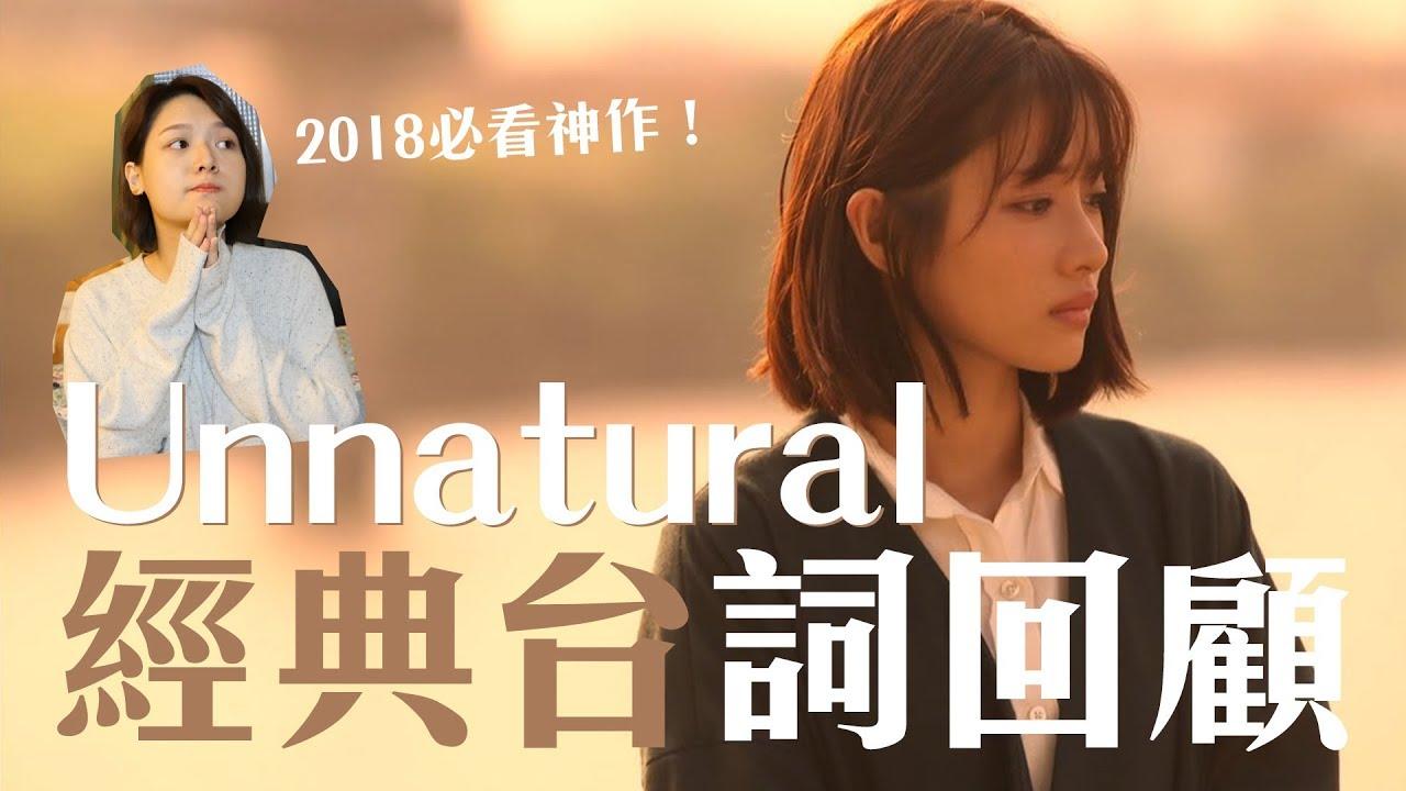 日劇Unnatural法醫女王經典臺詞回顧 講日文的臺灣女生 Tiffany - YouTube
