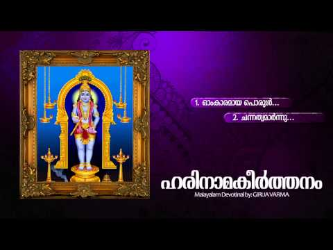 HARINAMAKEERTHANAM  Hindu Devotional Songs Malayalam  Sree Krishna Songs