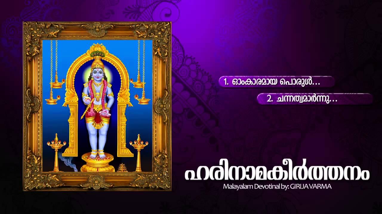 harinamakeerthanam by deepthi