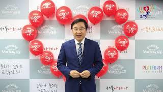 이동진 서울 도봉구청장 소생캠페인 동참