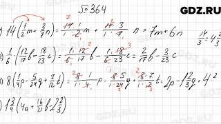 № 364 - Математика 6 класс Мерзляк