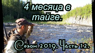 4 Месяца в Тайге. 12-я часть. Заготовка дров/ Таёжный душ/ Быт/ Дожди(((