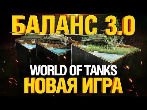 Это новый World Of Tanks - БАЛАНС 3.0 / Учимся заново!
