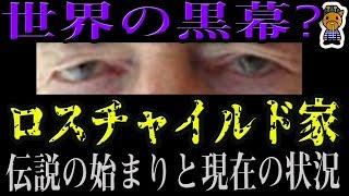 アシタノワダイが語らなかったロスチャイルド家の話【都市伝説】 thumbnail