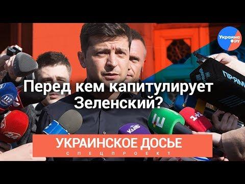 Украинское досье: Перед кем капитулирует Зеленский?