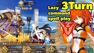 [FGO2] Why keep your Command Spell? 3T Challenge 怒涛、かかれ柴田