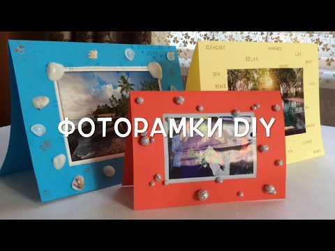 видео: Фоторамки из бумаги diy. Очень легко. Версия 2.0 Рамки для фото.
