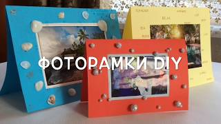 видео Як зробити з паперу рамку для фото?