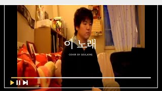 [UCC COVER] 2AM - 이 노래(This song)