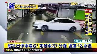 最新》超狂出停車場法! 她倒車花5分鐘 連撞3名車逃