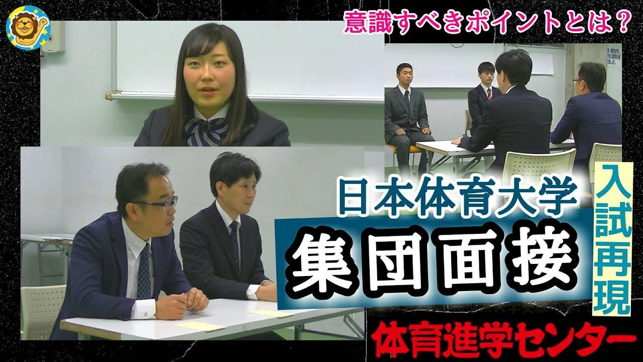 大学 入試 体育 日本