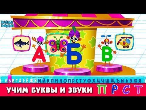СУПЕР АЗБУКА Учим буквы и алфавит для малышей Буквы П Р С Т  Мультик Игра для детей Весёлые КиНдЕрЫ