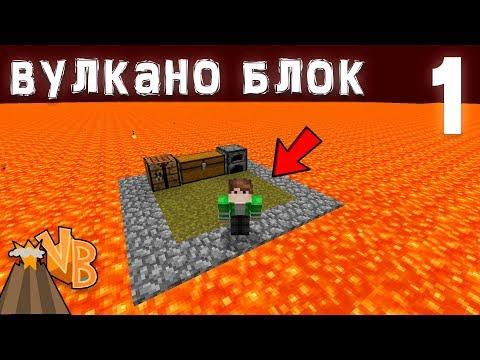 Вулкано Блок #1 | Выживание на Острове в мире ЛАВЫ! Выживание с модами на сервере Minecraft!