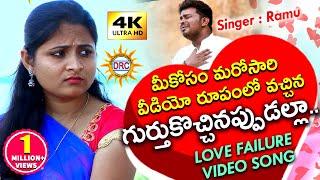 #Gurthukochinappudalla Video Song HD | Singer #Ramu | Love Failure Video Song |DiscoRecordingCompany