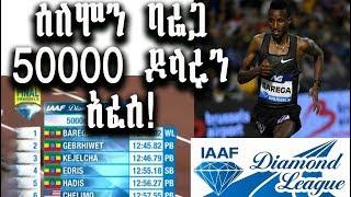Solomon Barega wins 1.5 Million Birr as Winning 5000m Diamond League #EthiopianAthletics 2018