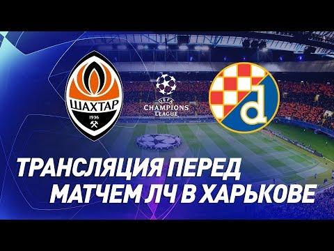 LIVE! Шахтер – Динамо (Загреб). Трансляция перед матчем Лиги чемпионов (22.10.2019)