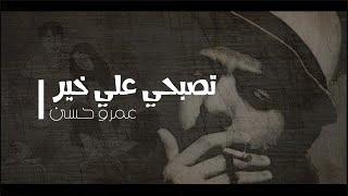 عمرو حسن    تصبحي على خير ( الجزء الأول ) جديد