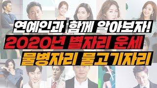 [더사주] 물병자리, 물고기자리 주목! 김수현과 함께 알아보자! 2020년 경자년의 별자리 운세!