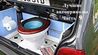 Лучшие фото  Приколы  Автомобили  Фото самое самое смешное в мире про машины  Класс! Часть 9