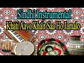 Khati Aayo Khair Saan Ho Jamalo | Various Artists | Sindhi Instrumental Music