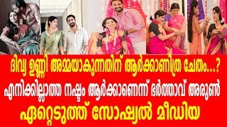 What a Loss It Is For Divya Unni To Become A Mother Again! Her Husband Arun Says Who Has Lost Me
