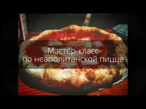 Мастер класс по неаполитанской пицце