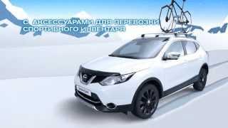 New Nissan Qashqai. Оригинальные аксессуары(С оригинальными аксессуарами для вашего нового Nissan Qashqai вы готовы к любым переменам! Добавьте немного блеск..., 2014-05-28T03:28:40.000Z)