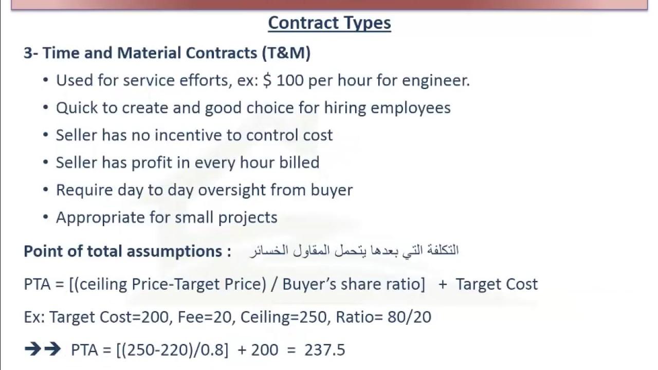 Pmp preparation 12 procurement management 1 3 youtube pmp preparation 12 procurement management 1 3 1betcityfo Gallery