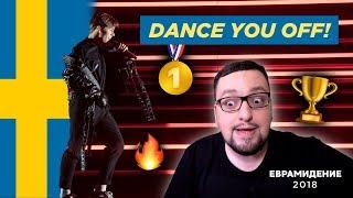 Benjamin Ingrosso - Dance You Off (Sweden) Евровидение 2018   РЕАКЦИЯ (Reaction) ПОБЕДИТЕЛЬ!?