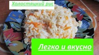 Холостяцкий рис. Рецепт как приготовить. Легко и вкусно. // Олег Карп
